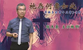 祂為何要如此_花蓮博愛浸信會主日講道_張木泉 主任牧師