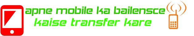 kisi bhi mobile se balence kaise transfer karte hai image