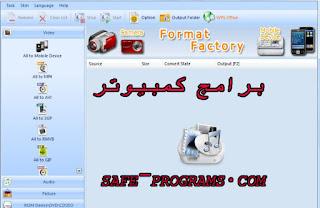 برنامج تحويل الصيغ عربي