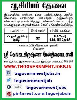 sri-venkatakrishna-higher-secondary-school-kaniyur-madhathukulam-tirupur-bt-assistant-tamil-teacher-recruitment-notification-april-2017