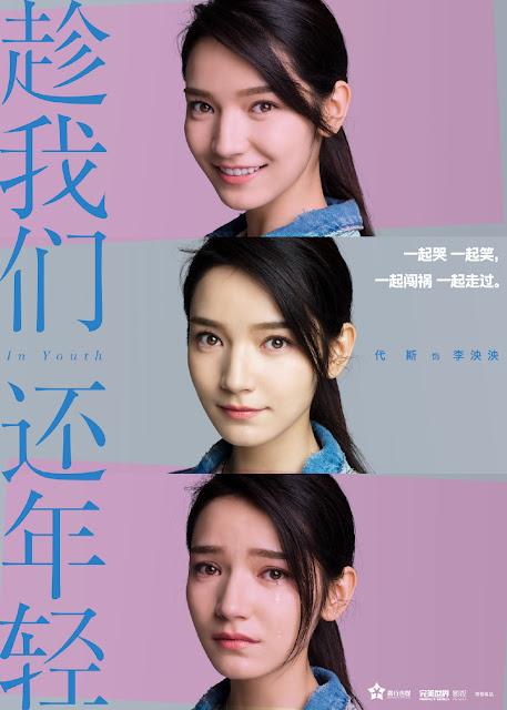 In Youth c-drama Daisy Dai Si