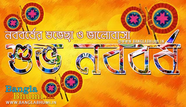 Free Download Noboborsho Bangla Wallpaper - Poila Baisakh Bangla Wallpaper