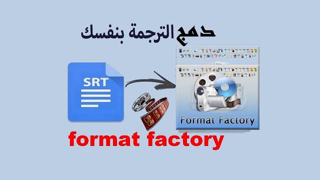 دمج الترجمة للافلام ب format factory طريقة مضمونة 100