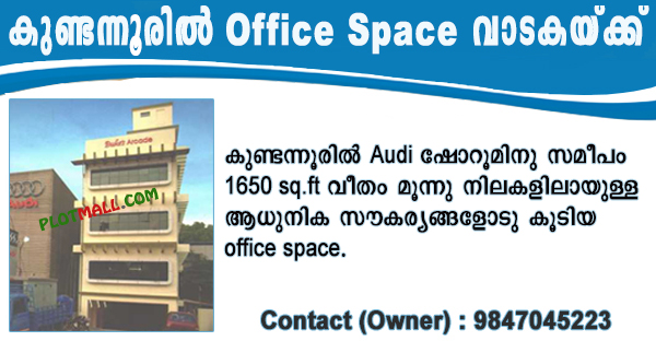 Rent Office Space in Ernakulam