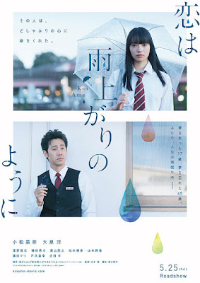 Koi wa Ameagari no You ni Live Action Movie (2018) Subtitle Indonesia [Jaburanime]