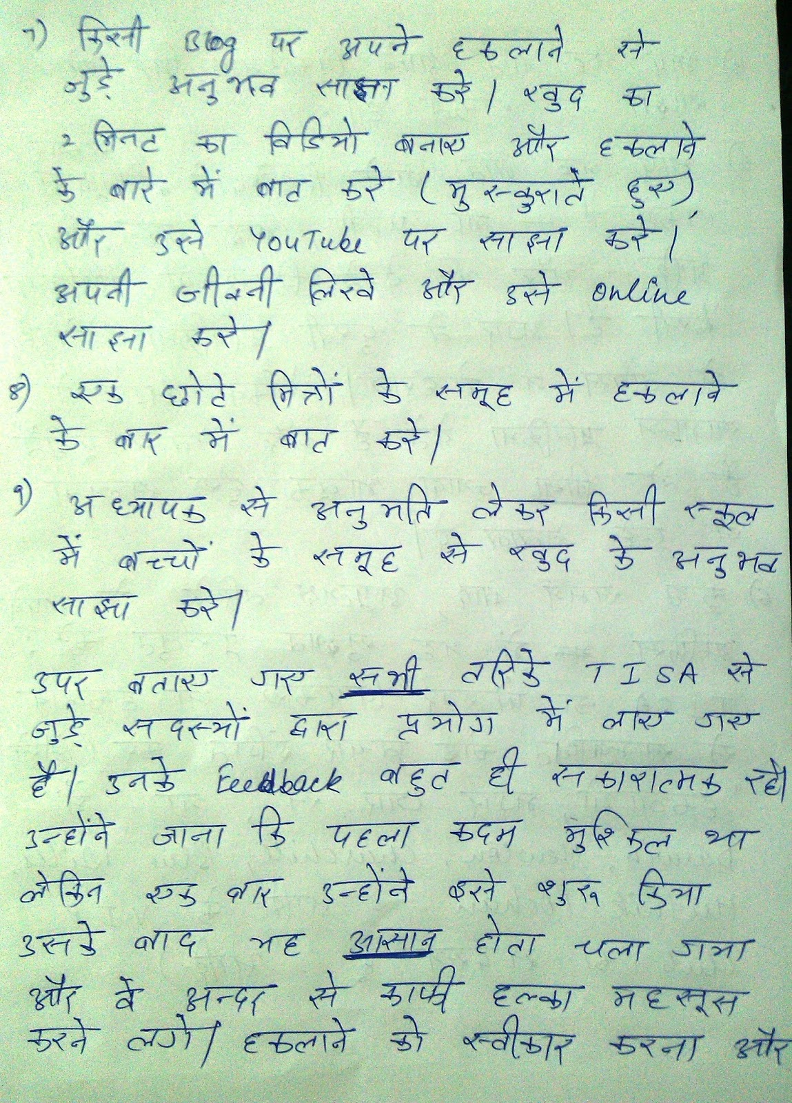 Hindi Translation of Chapter 3 of AHJ   The Indian