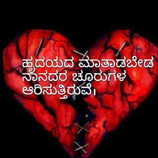 Heart Talkl Kannada Whatsapp DPs