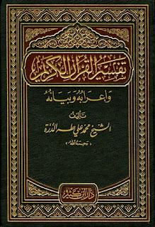 تحميل كتاب تفسير القرآن الكريم وإعرابه وبيانه pdf محمد علي طه الدرة ( 10 مجلدات )