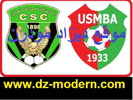 مباراة اتحاد بلعباس شباب قسنطينة اليوم match usmba vs csc