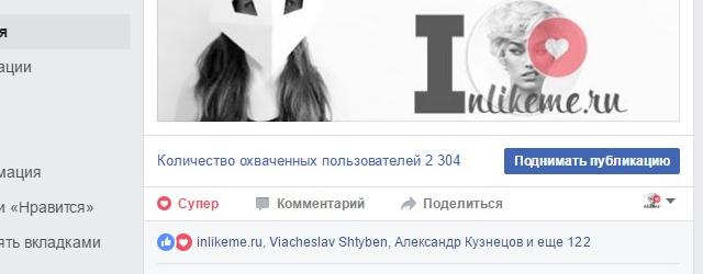 лайков во фейсбук