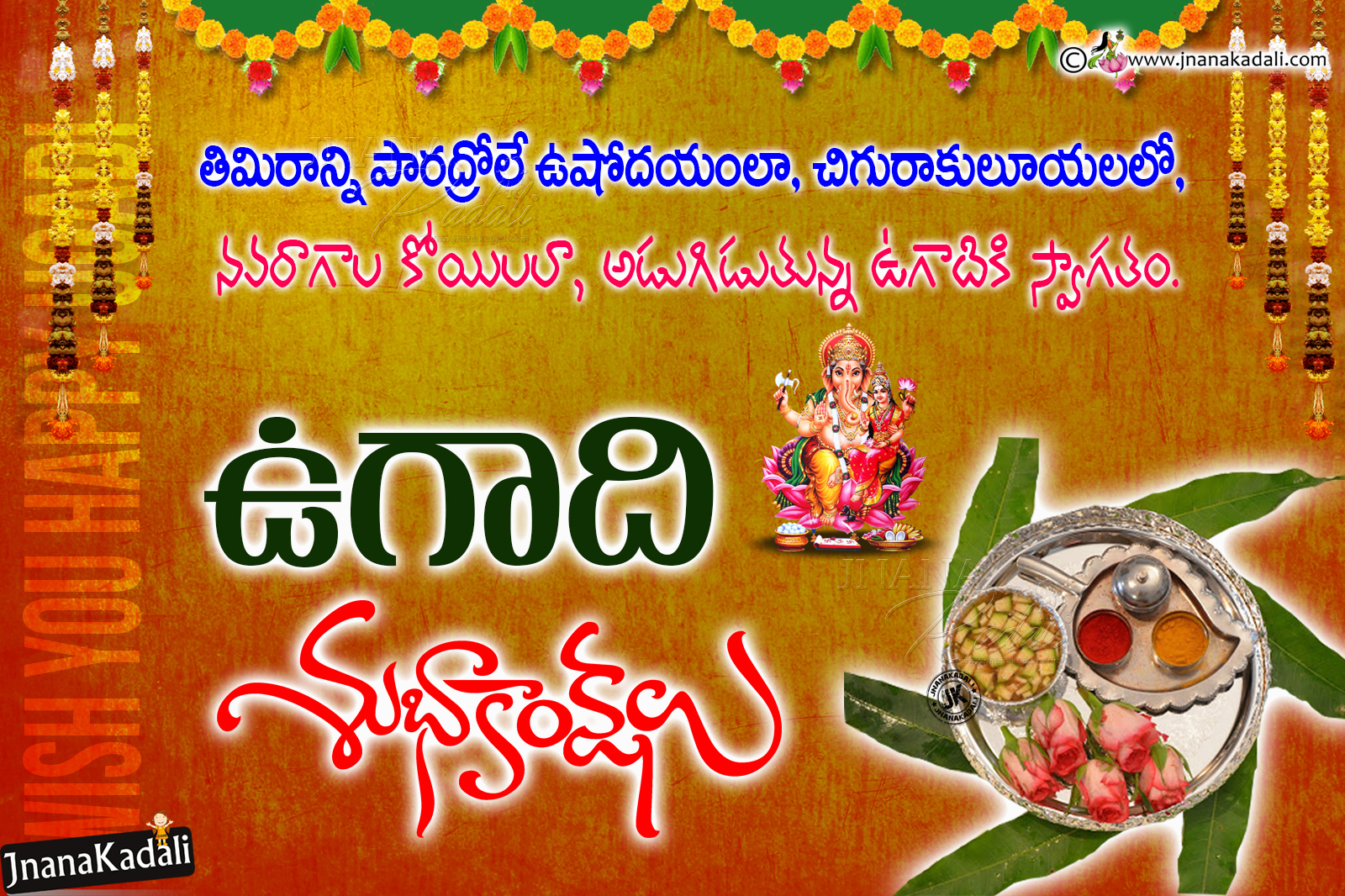 2018 Ugadi Greetings In Telugu With Hd Wallpapers Vilambinama