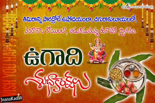 ugadi hd wallpapers quotes-best ugadi greetings in telugu, 2018 ugadi quotes hd wallpapers