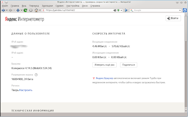 Konqueror Yandex-speedtest