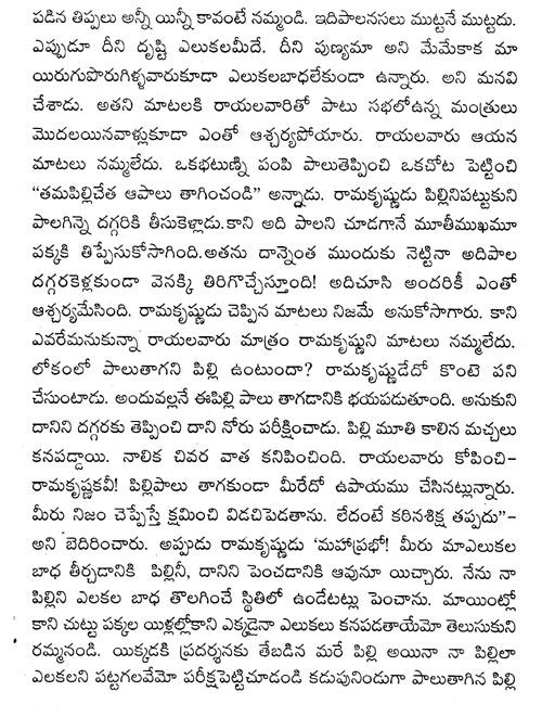 Tenali Ramakrishna Funny Stories In Telugu : tenali, ramakrishna, funny, stories, telugu, Funny:, Funny, Stories, Tenali, English