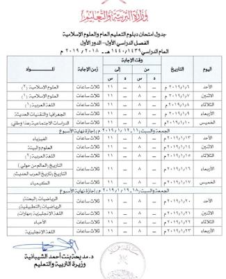 جداول امتحانات جميع المراحل التعليمية فى عمان 2019 بالصور كامله جميع المراحل الدراسية