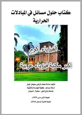 تحميل مسائل محلولة في المبادلات الحرارية بالعربي pdf برابط مباشر