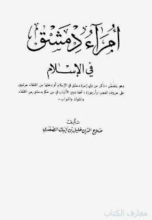 تحميل كتاب أمراء دمشق في الإسلام - صلاح الدين الصفدي