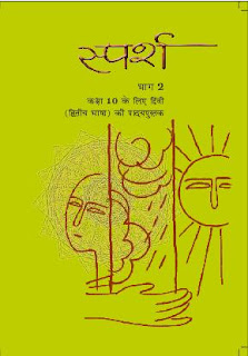 Sparsh-2 : class 10 hindi book pdf,download ncert books pdf