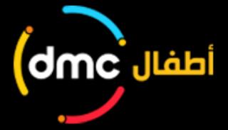 تردد قناة dmc للأطفال كيدز 2017
