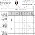 خطة فصلية في (اللغة العربية - الرياضيات - التربية الوطنية - التربية الإسلامية) للصف الأول الفصل الثاني