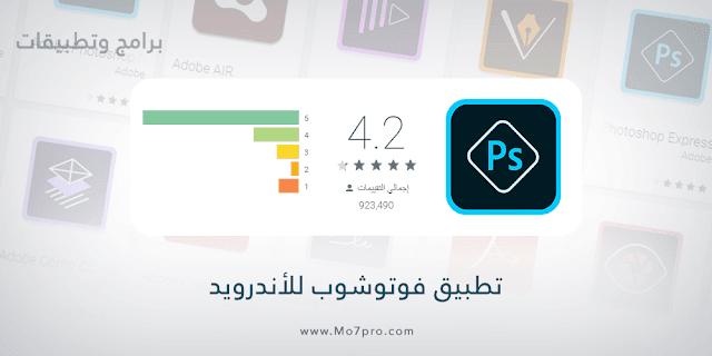 تحميل برنامج فوتوشوب تعديل ومعالجة الصور للأندرويد – Adobe Photoshop Express