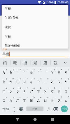 Android 使用AutoCompleteTextView 搭配SQLite 取得曾經輸入的資料