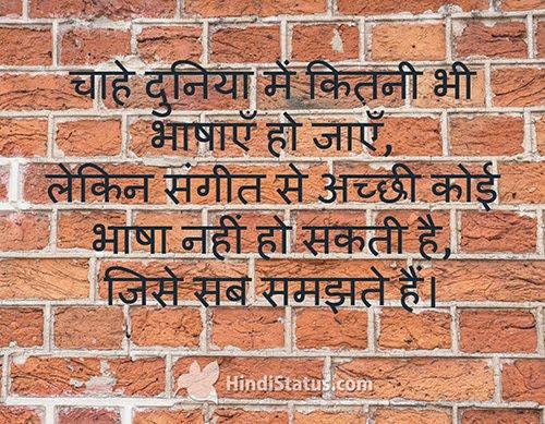 Music Language - HindiStatus