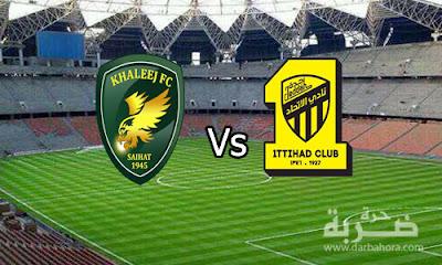 نتيجة مباراة الاتحاد والخليج يلا شوت اليوم 3-1-2017 تنتهى بالتعادل بنتيجة 1-1 فى الدوري السعودي