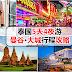 泰国5天4夜游,曼谷·大城行程攻略!