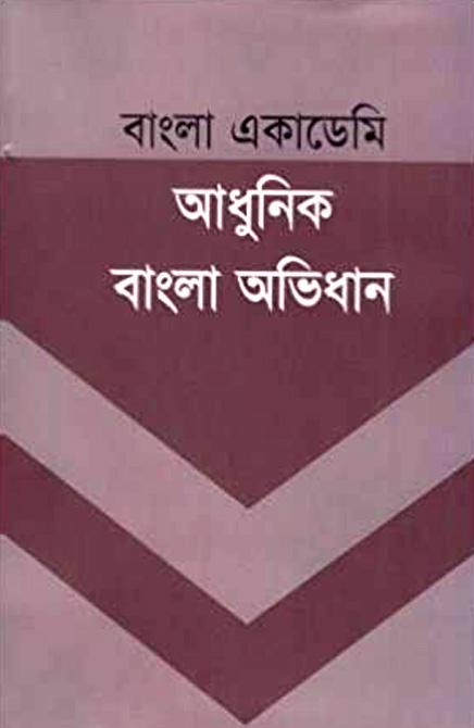 Adhunik Bangla Ovidhan by Bangla Academy (Bengali to Bengali