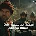 سيرفر مشاهده قيامة ارطغرل الحلقه 138 مترجمه للعربيه