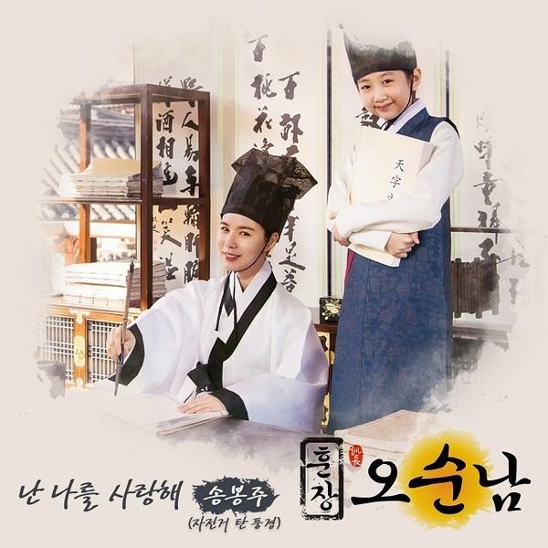 Download Ost. Teacher Oh Soon Nam Terbaru