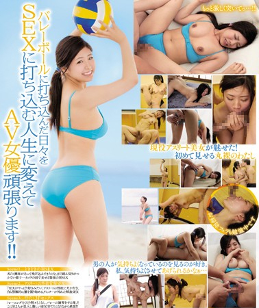 Active Volleyball Players Av Debut [HD]