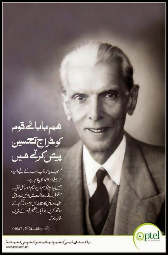 Tribute to Quaid-e-Azam Muhammad Ali Jinnah