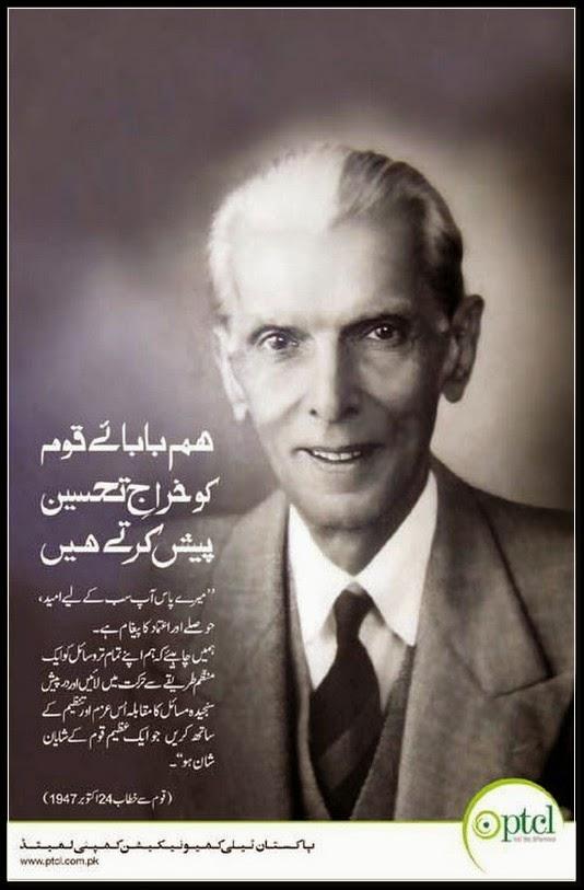 Tribute to Quaid-e-Azam Muhammad Ali Jinnah