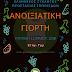 Η Ανοιξιάτικη Γιορτή του Ελληνικού Συλλόγου Προστασίας Ιπποειδών