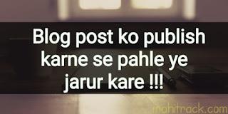 Blog post publish, post ko publish karne se pahle kya kare