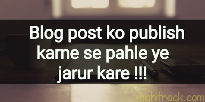 Blog Par Post Publish Karne Se Pahle Ye Jarur Kare