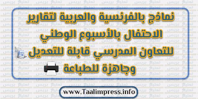 نماذج بالفرنسية والعربية لتقارير الاحتفال بالأسبوع الوطني للتعاون المدرسي قابلة للتعديل وجاهزة للطباعة