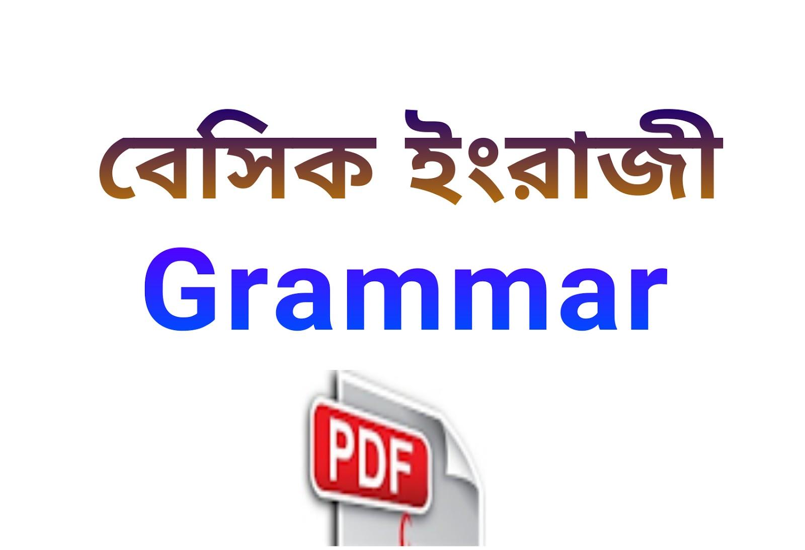 Basic English Grammar Lessons