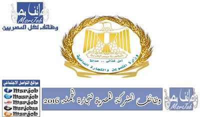 وظائف وزارة التموين 18 ابريل 2016