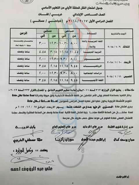 جدول إمتحانات الصف السادس الابتدائي 2017 - 2018 الترم الأول محافظة الدقهلية