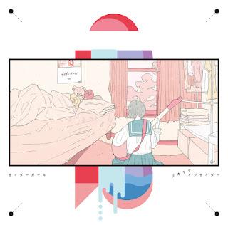 cidergirl-overdrive-lyrics-サイダーガール - オーバードライブ 歌詞