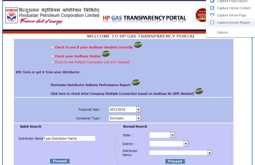 hp gas aadhar link status