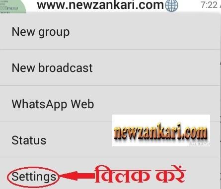 व्हाट्स एप्पस का ऑनलाइन होने का समय सूची कैसे छुपाते है ?,How to remove the whatsapp time last seen?,by-newzankari.com