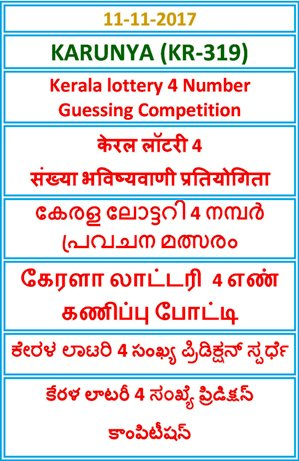 4 Number  Guessing Competition KARUNYA KR-319