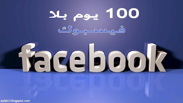 100-يوم-بلا-فيسبوك
