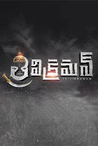 Trivikraman Telugu Full Movie Download