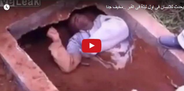 شاهد الفيديو يا تارك الصلاة هذا ما يحدث للانسان فى اول ليلة فى قبره... ..مخيف جدا