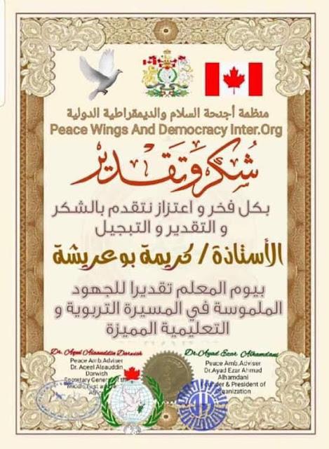 منظمة أجنحة السلام الدولية تكرم المعلمين والمعلمات في الوطن العربي